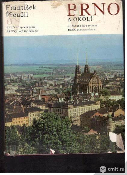 Брно и окрестности. Леднице. Альбом.Прага. Фото 1.
