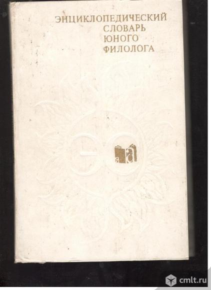 Энциклопедический словарь юного филолога.Языкознание.