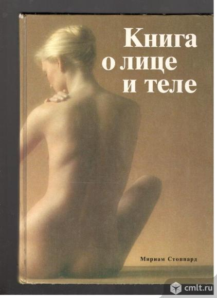 Мириам Стоппард. Книга о лице и теле.Практическое руководство по уходу за внешностью.. Фото 1.