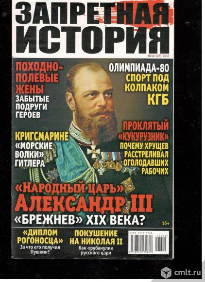 Журналы. Фото 8.