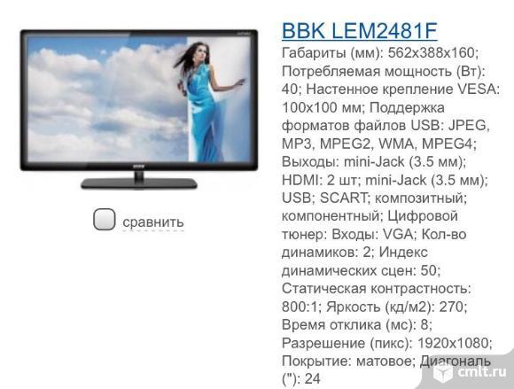 Телевизор ж/к BBK LEM2481F. Фото 1.