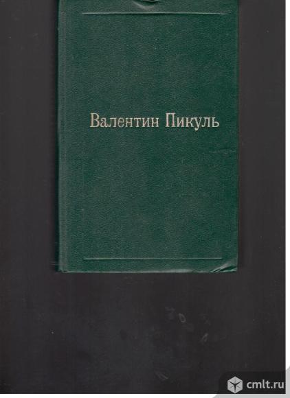 Валентин Пикуль. Собрание книг.. Фото 1.