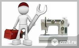 Швейных машин и оверлоков настройка и ремонт. Гарантия