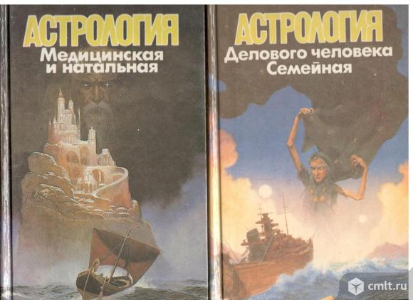 В.В.Калюжный. Астрология в 2-х томах.. Фото 1.