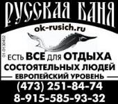 Русская Баня.