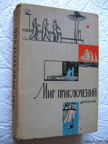 Мир приключений. 7 томов. 1963-1966; 1968; 1971; 1984 гг.