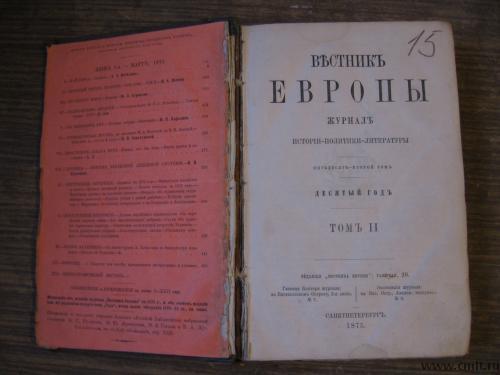 Вестник Европы. Журнал истории - политики - литературы. 1875 г.