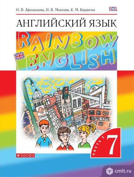 Афанасьева 'Rainbow English' куплю