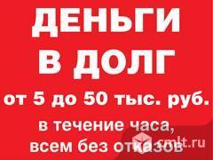 В долг жителям Воронежа и Воронежской области деньги от 5 до. Фото 1.