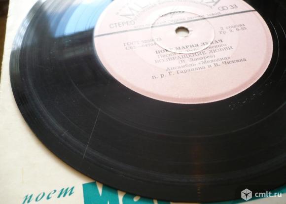 """Грампластинка (винил). Миньон [7"""" EP]. Мария Лукач. Песни В. Рубашевского. 1974. Мелодия. СССР.. Фото 8."""