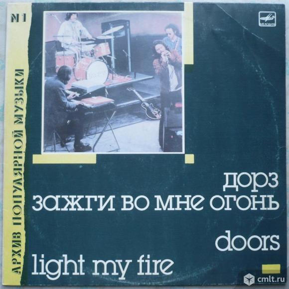 """Грампластинка (винил). Гигант [12"""" LP]. The Doors. Light My Fire. Архив популярной музыки No 1. СССР. Фото 1."""