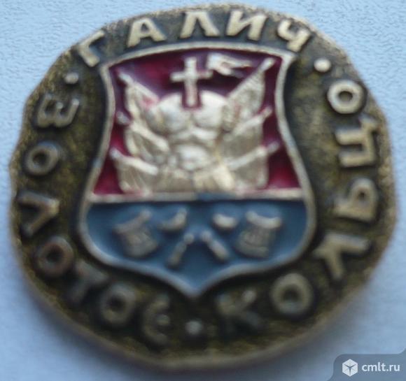 """Значок """"Золотое кольцо - Галич"""", герб, СССР, металл, эмаль.. Фото 1."""