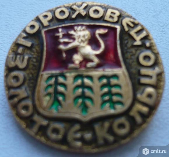 """Значок """"Золотое кольцо - Гороховец"""", герб, СССР, металл, эмаль.. Фото 1."""