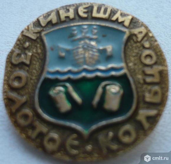 """Значок """"Золотое кольцо - Кинешма"""", герб, СССР, металл, эмаль.. Фото 1."""
