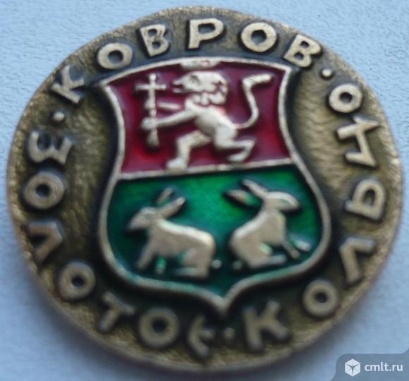 """Значок """"Золотое кольцо - Ковров"""", герб, СССР, металл, эмаль.. Фото 1."""