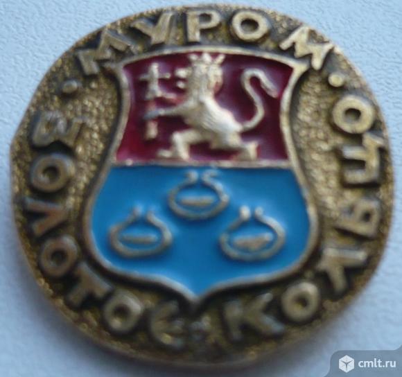 """Значок """"Золотое кольцо - Муром"""", герб, СССР, металл, эмаль.. Фото 1."""