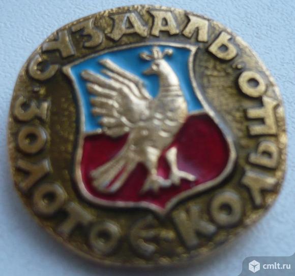 """Значок """"Золотое кольцо - Суздаль"""", герб, СССР, металл, эмаль.. Фото 1."""
