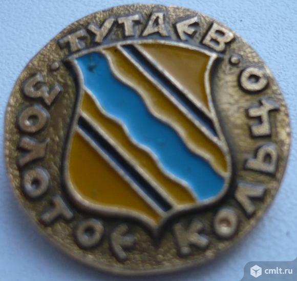 """Значок """"Золотое кольцо - Тутаев"""", герб, СССР, металл, эмаль.. Фото 1."""
