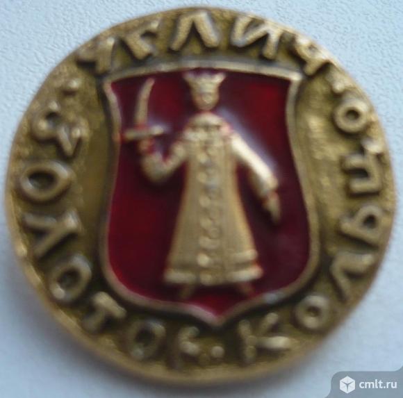 """Значок """"Золотое кольцо - Углич"""", герб, СССР, металл, эмаль.. Фото 1."""