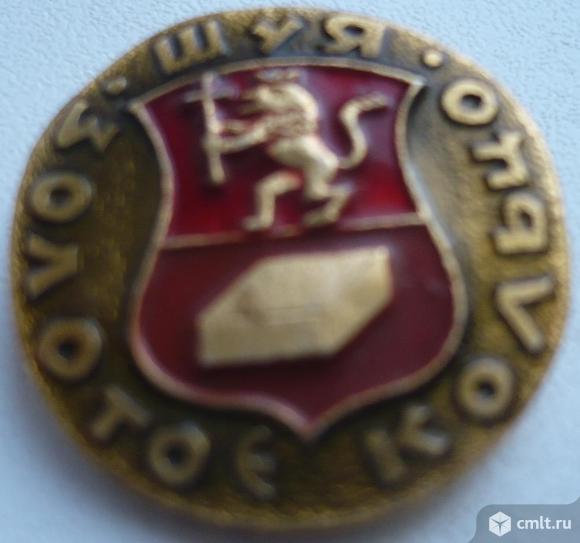"""Значок """"Золотое кольцо - Шуя"""", герб, СССР, металл, эмаль.. Фото 1."""