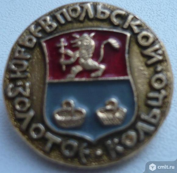 """Значок """"Золотое кольцо - Юрьев Польской"""", герб, СССР, металл, эмаль.. Фото 1."""