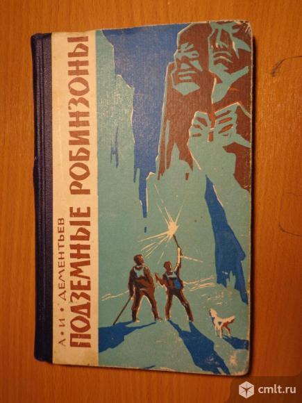 Куплю: Дементьев А.И. Подземные робинзоны.