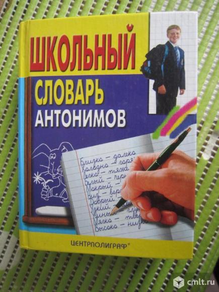 Школьный словарь антонимов. Фото 1.
