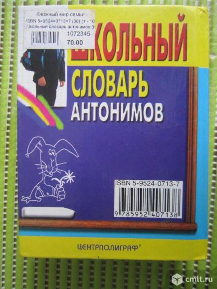 Школьный словарь антонимов. Фото 2.