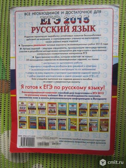 Русский язык ЕГЭ-2015 г