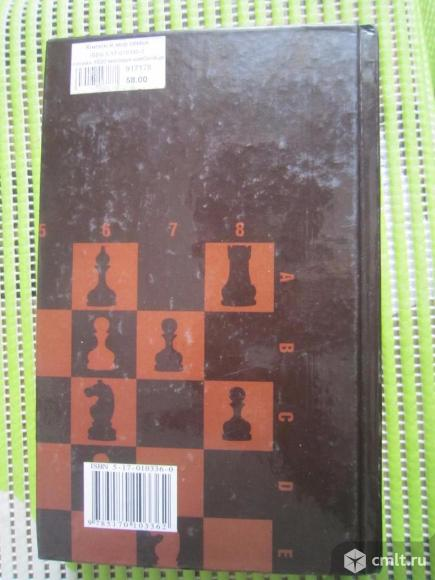 1000 матовых комбинаций--шахматы. Фото 2.