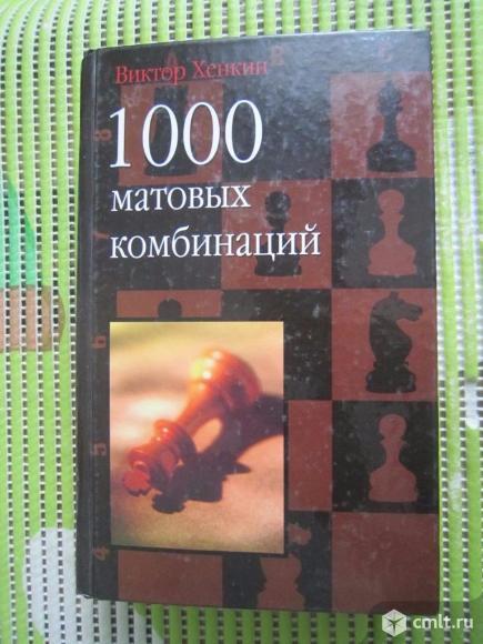 1000 матовых комбинаций--шахматы. Фото 1.