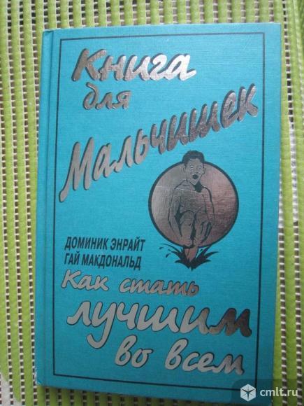 Книга для мальчишек. Фото 1.