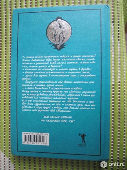 Книга для мальчишек. Фото 2.