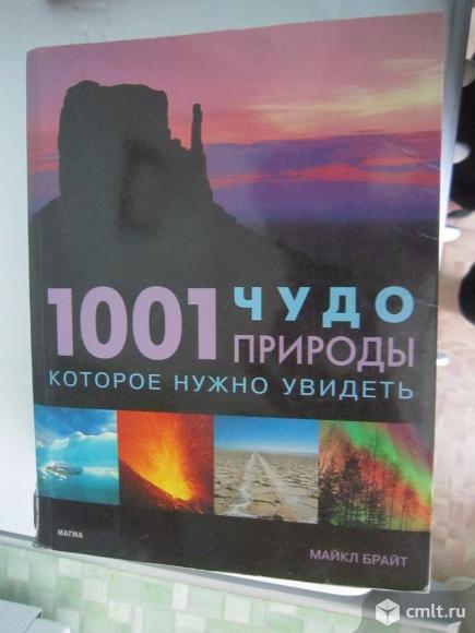 1001 чудо природы,которое нужно увидеть. Фото 1.