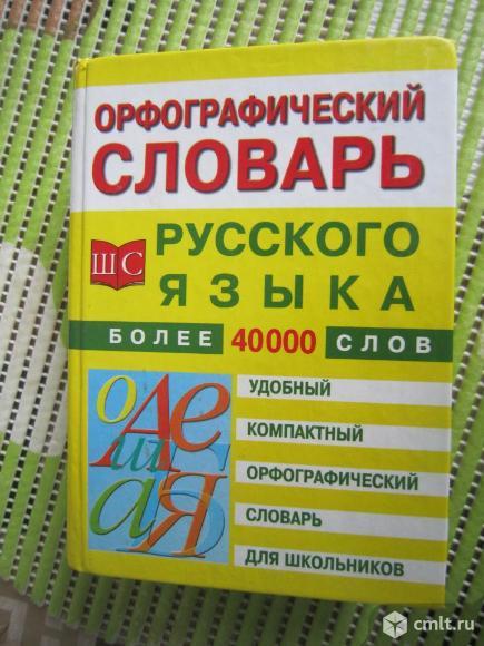 Орфографический словарь русского языка. Фото 1.
