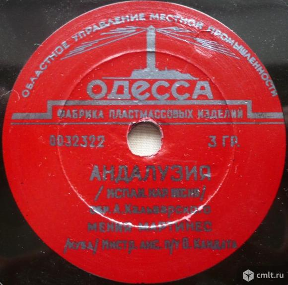 Грампластинка (шеллак), 78 оборотов. Menia Martinez (Cuba). Орест Кандат. Андалузия / Танцуй кубинка. Фото 1.