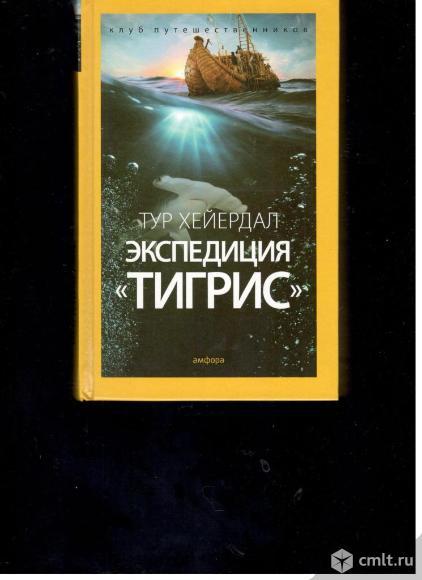 ТУР ХЕЙЕРДАЛ ЭКСПЕДИЦИЯ ТИГРИС СКАЧАТЬ БЕСПЛАТНО