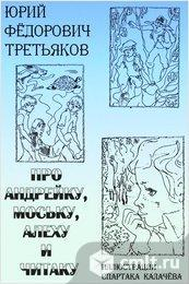 Куплю книги Юрия Третьякова.. Фото 1.