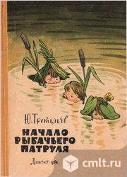 Куплю книги Юрия Третьякова.. Фото 3.