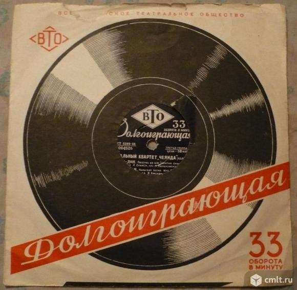 """Грампластинка (винил). Миньон [8"""" EP]. Chor Czejanda (Poland). Вокальный квартет """"Чеянда"""" (Польша).. Фото 1."""