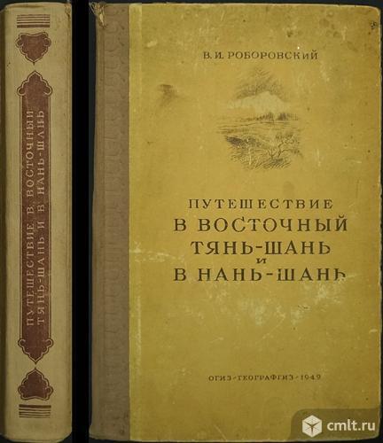 """Ищу книгу - Роборовский В.И. """"Путешествие в восточный Тянь-шань и в Нань-шань"""""""