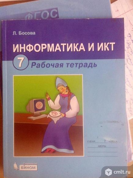 Информатика и ИКТ рабочая тетрадь 7 класс Л.Босова