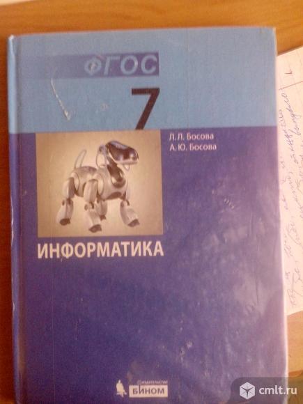Учебник по информатике 7 класс Л.Л. Босова А.Ю. Босова. ФГОС