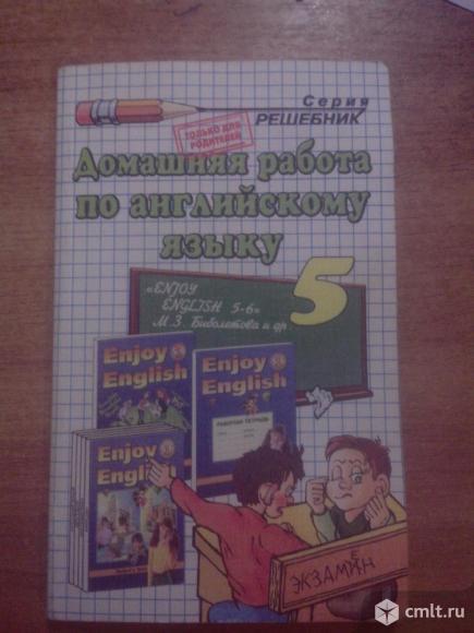 Решебник по английскому языку для учебника Enjoy English 5-6. 5 класс