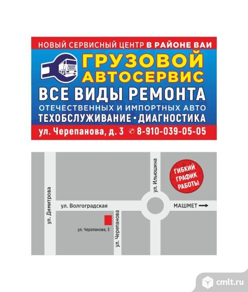 Сервисный центр Грузовой автосервис.