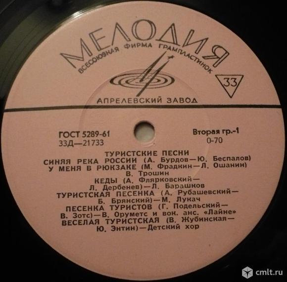"Грампластинка (винил). Гранд [10"" LP]. Туристские песни. Мелодия, 1968. Моно 33Д-21733-4. СССР.. Фото 1."