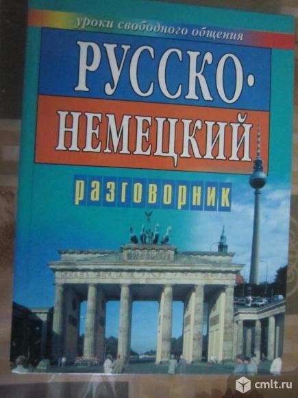 Русско-немецкий разговорник. Фото 1.