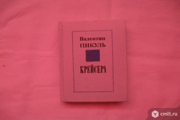 """Книга В.Пикуль """"Крейсера""""."""