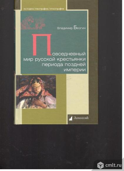 Серия История/География/Этнография.. Фото 1.