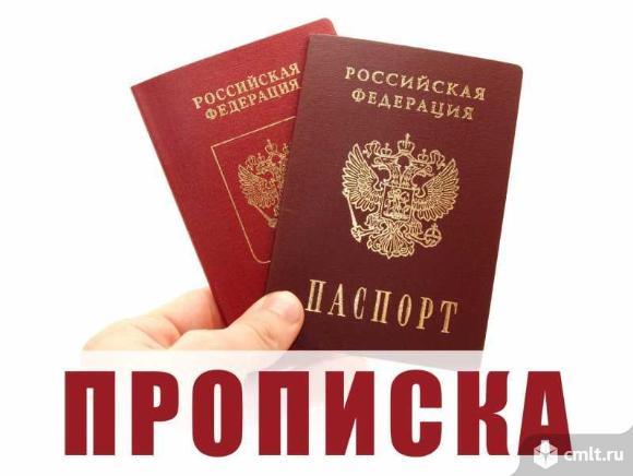 По прописке в Воронеже временной, постоянной гражданам. Фото 1.